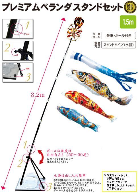 献上手染友禅之鯉京錦1.5mプレミアムベランダスタンドセット(水袋)