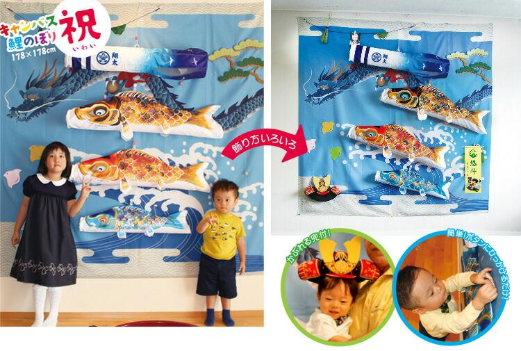 キャンパス鯉のぼり京錦
