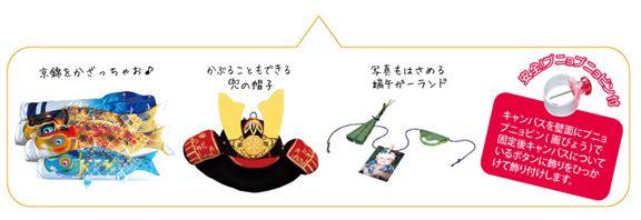 キャンパス鯉のぼり祝京錦