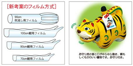 室内飾り鯉のぼり京錦