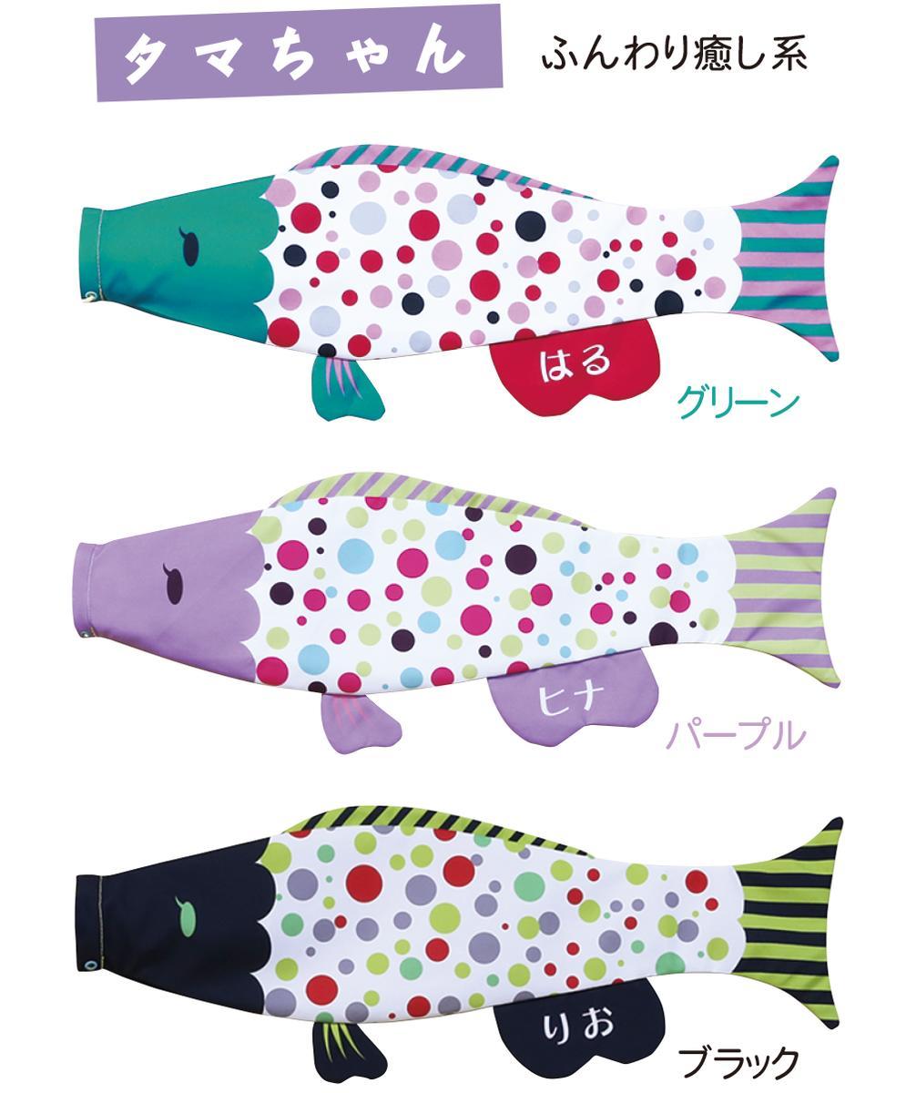えらべるたのしさPucaLサイズ1.0m名入れ対応全24種類室内鯉のぼりクラフトボックス入り室内こいのぼりお祝い端午の節句五月人形こどもの日
