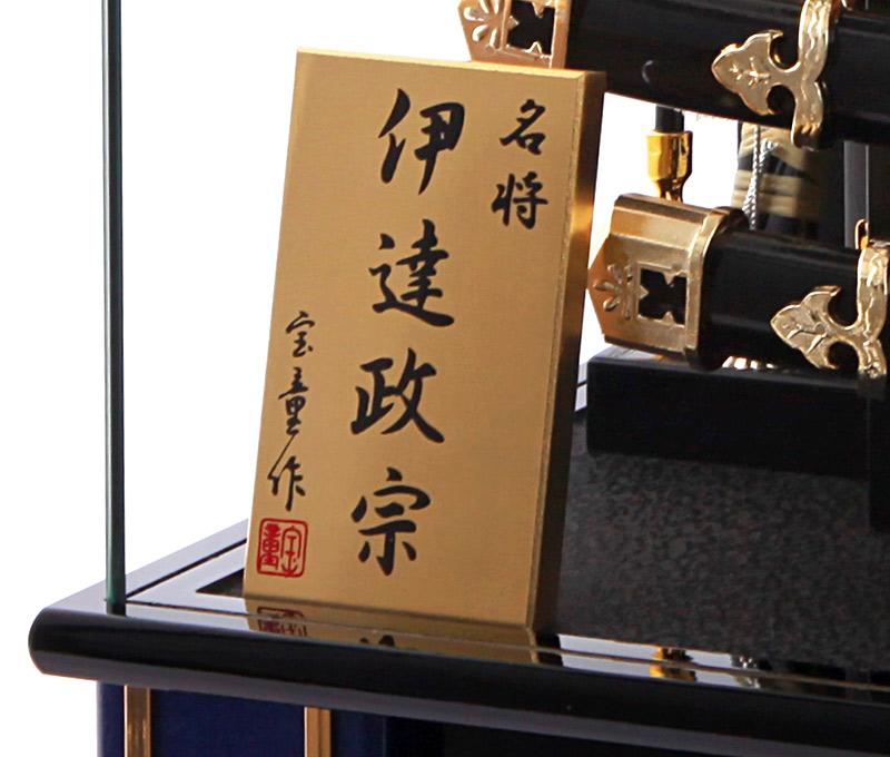 12号青伊達兜パノラマケース飾り宝童作KN-1808五月人形こどもの日端午の節句ケース飾りコンパクト