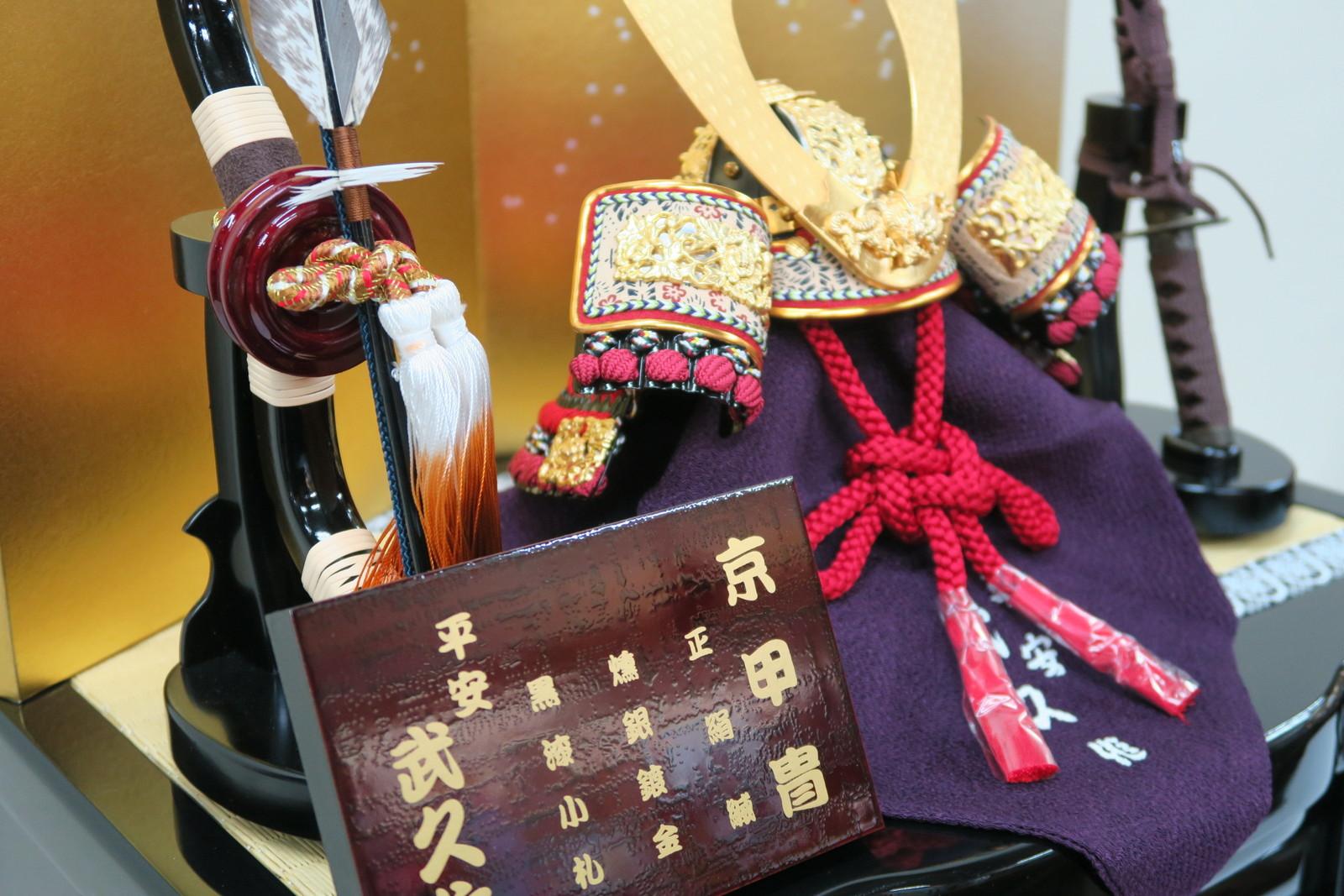 平安武久作12号黒小札正絹赤糸縅京製兜武将収納飾り