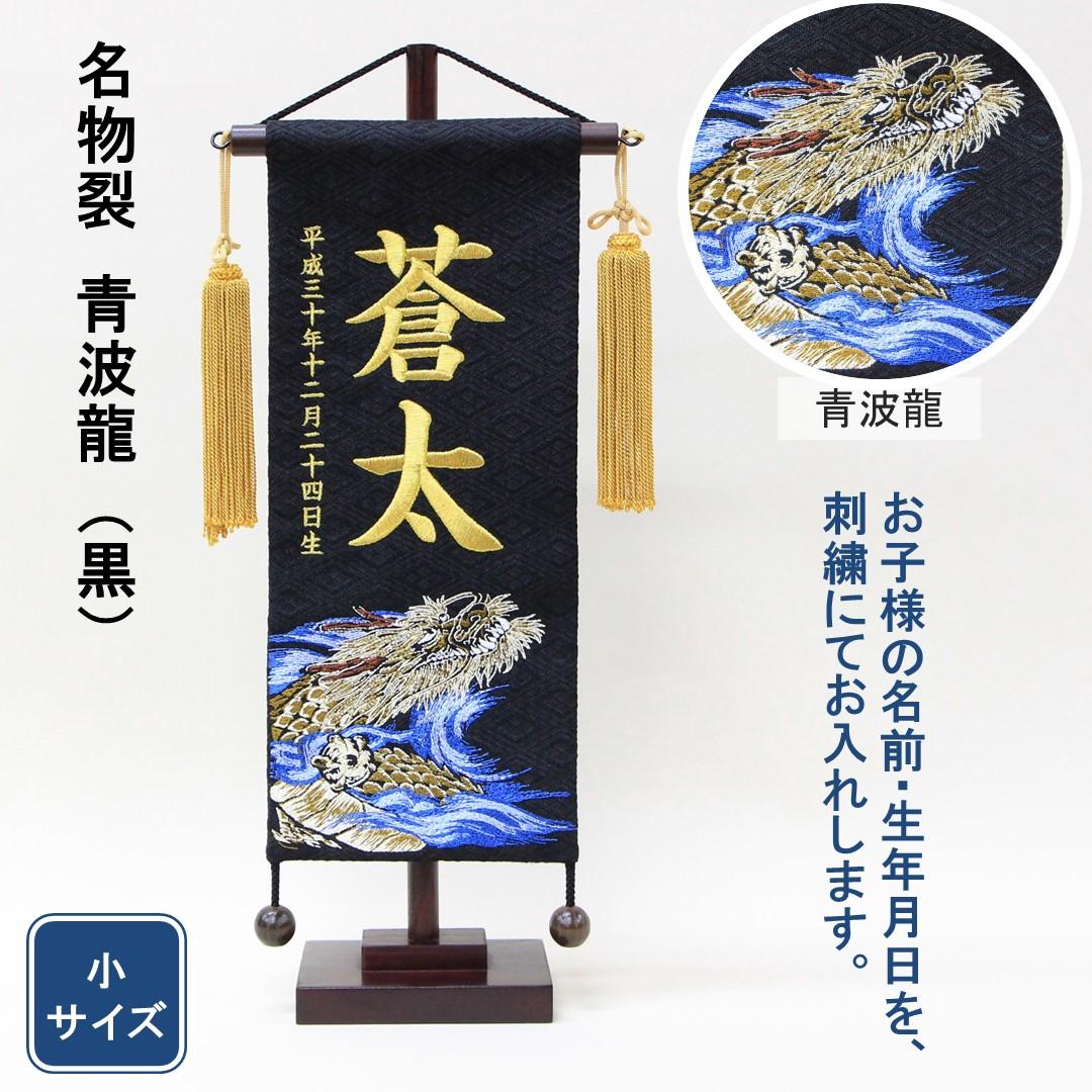 玉龍 黒色 金文字刺繍