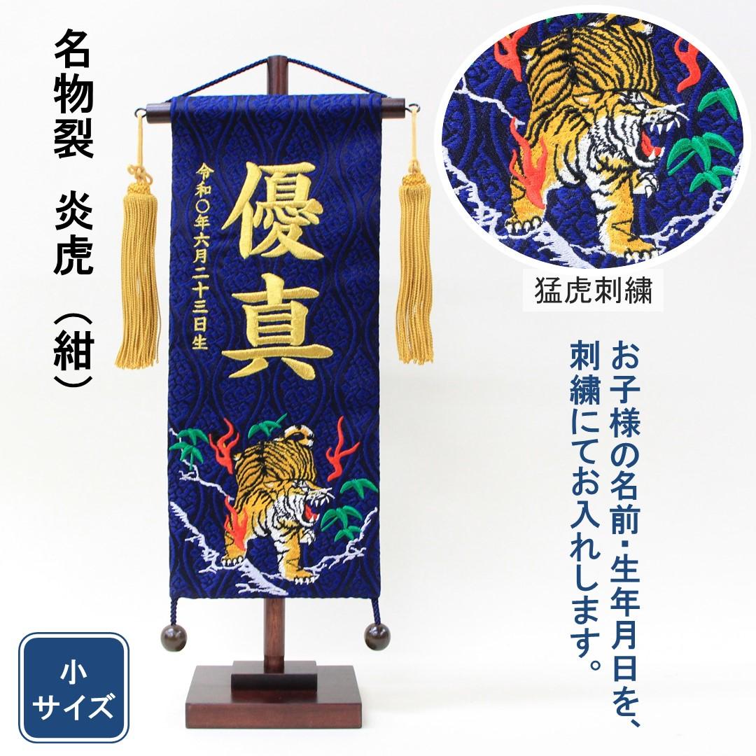 炎虎 紺色 金文字刺繍