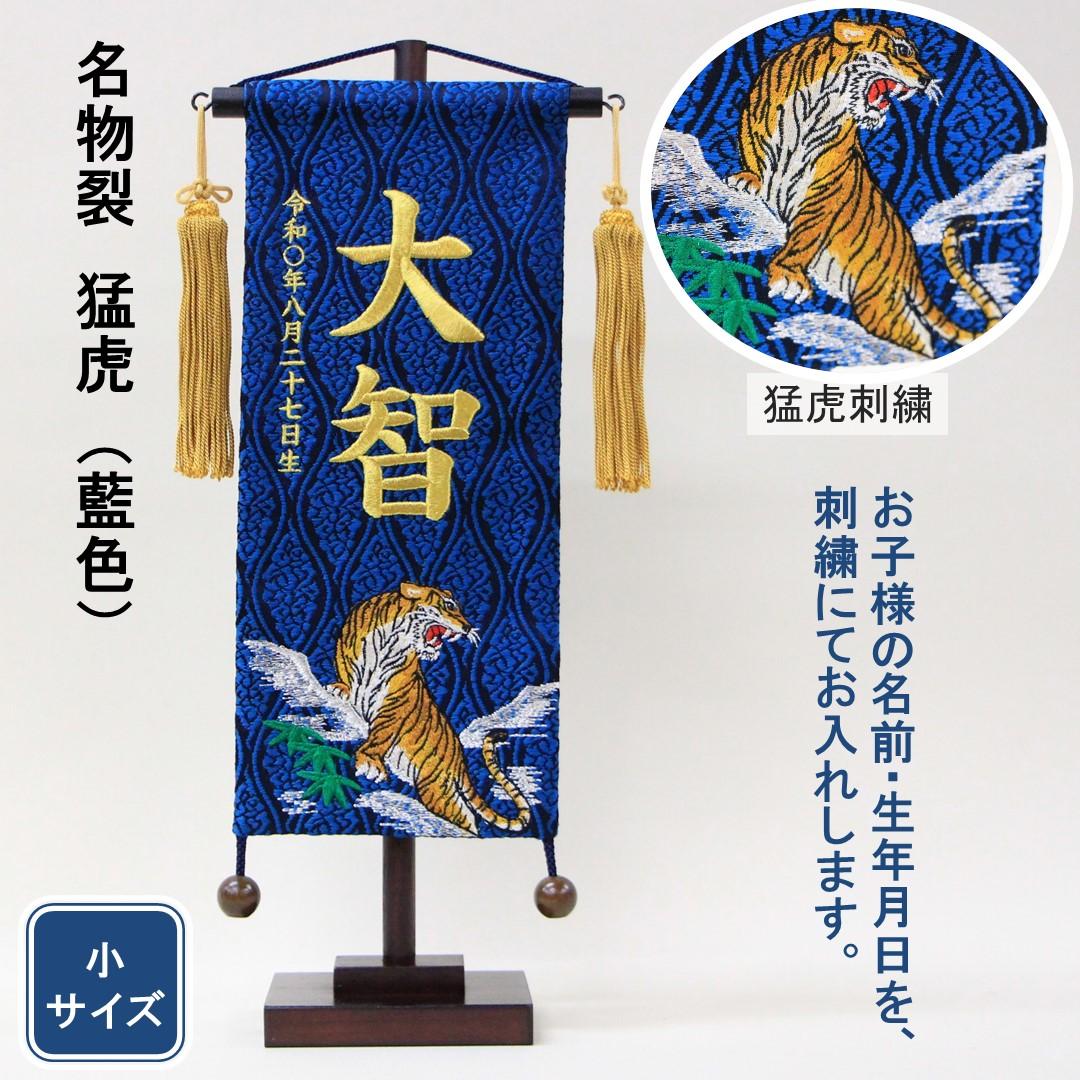 猛虎 藍色 金文字刺繍