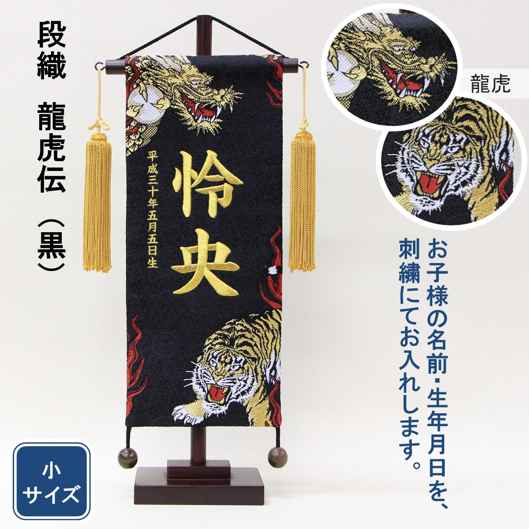 龍虎伝 黒色 金文字刺繍