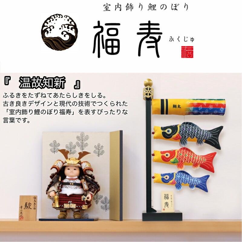 室内鯉のぼり 福寿