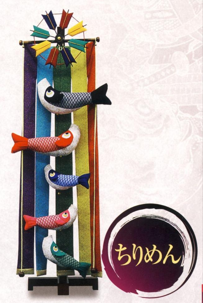 室内鯉のぼりセット(小)ちりめん五色旗付