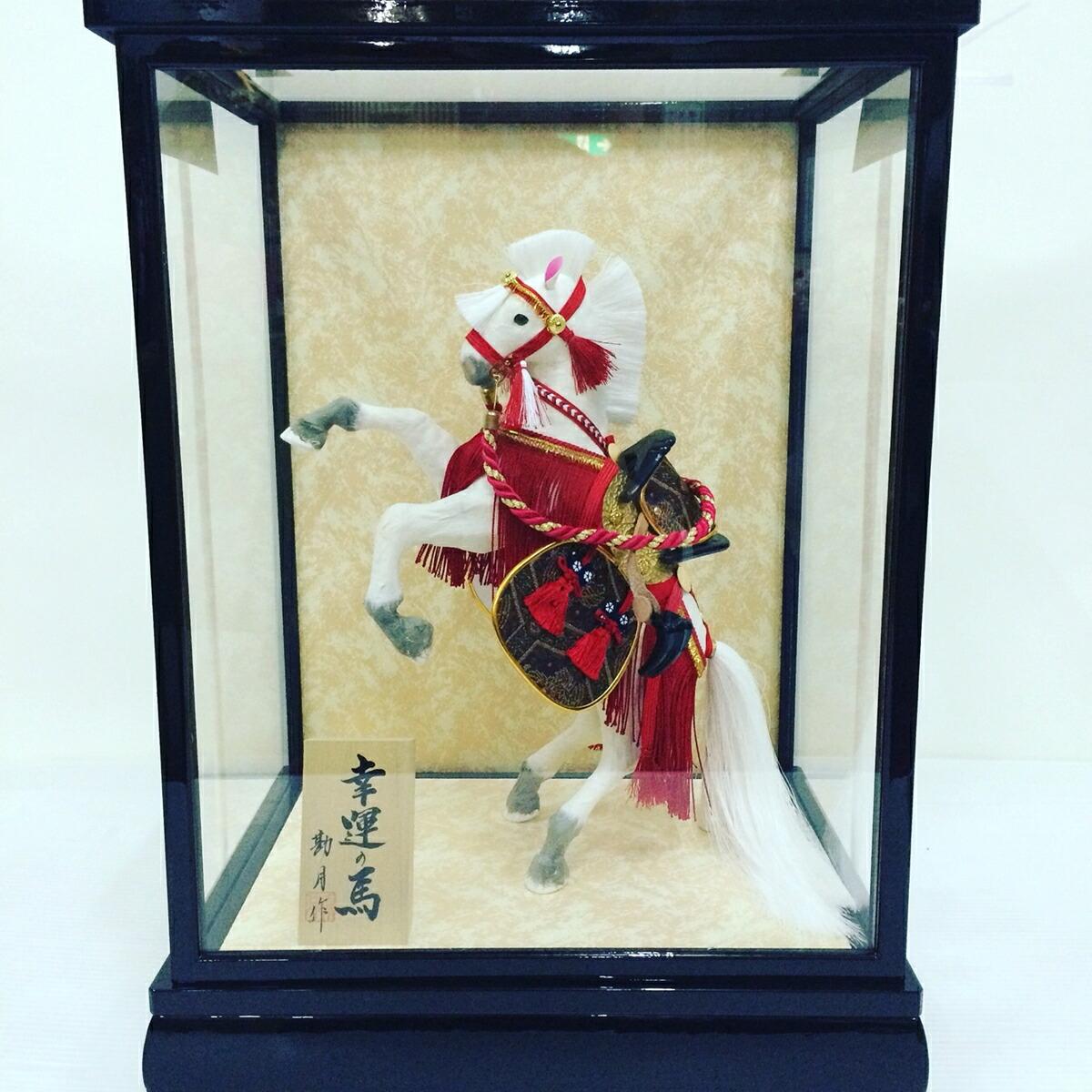 馬八足奉書蒼天白毛赤飾り(ガラスケース入り)