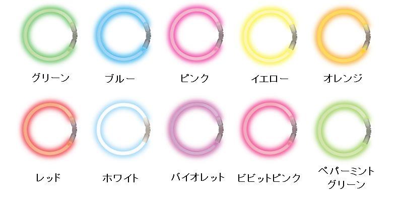 光るブレスレット10色入りNo.200