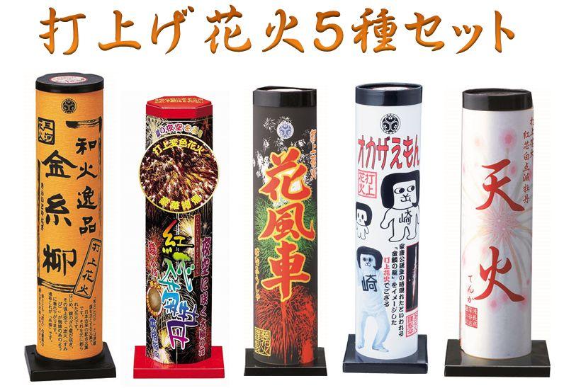 打上げ花火5種セット【花火セット】【送料無料】