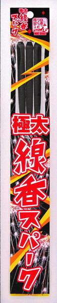 玩具花火手持ち手持ちスパーク日本でつくった花火!極太線香スパーク3P