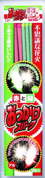 玩具花火手持ち手持ちスパーク日本でつくった花火!袋入赤・緑おっかけスパーク6P