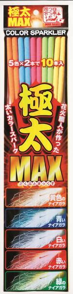 玩具花火手持ち手持ちスパーク日本でつくった花火!極太マックススパーク10P