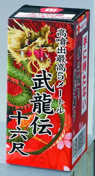 玩具花火噴出し花火日本でつくった花火!武龍伝十六尺(ぶりゅうでんじゅうろくしゃく)