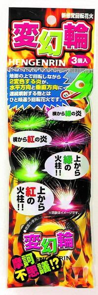 2変色する炎が水平方向と垂直方向に連続噴射!!花火セット玩具花火回転変幻輪(へんげんりん)3P