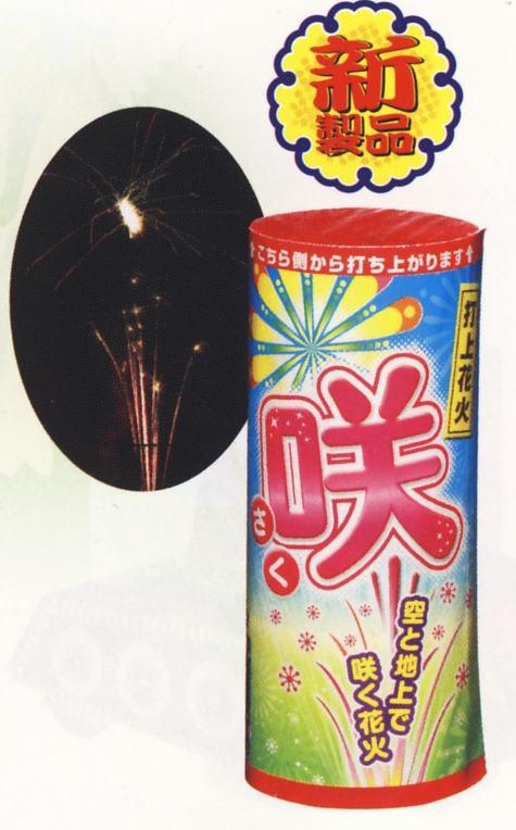 咲(さく)(花竜)【打上げ花火】