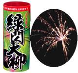 緑閃大柳【打上花火】【新作花火】