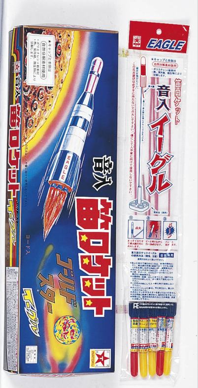 ゴールドスターイーグル5p(笛・音)【ロケット花火】