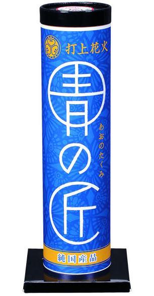 青の匠【打ち上げ花火】
