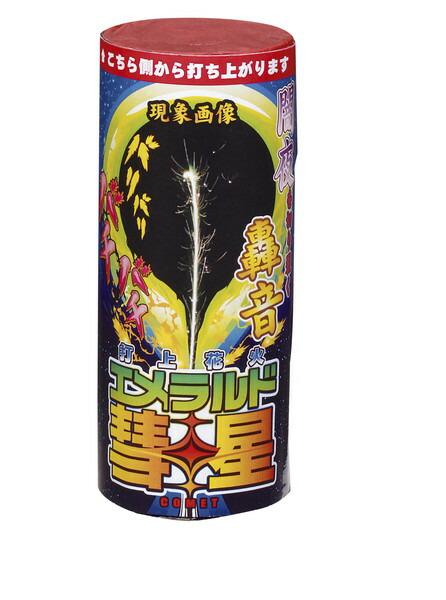 バリバリ!バチバチ!暗闇に輝きとどろく音!玩具花火打上花火エメラルド彗星