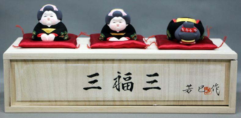三福三(木箱入り)【博多人形】お福人形