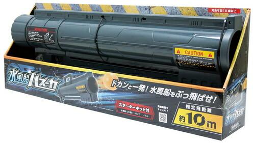 水風船バズーカー スターターキット付き(・水風船(20個) ・ポンプ ・ノズル)推定飛距離約10m