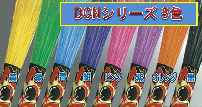 DONクラッカーテープの色黄・青・紺・ピンク・紫・オレンジ・黒