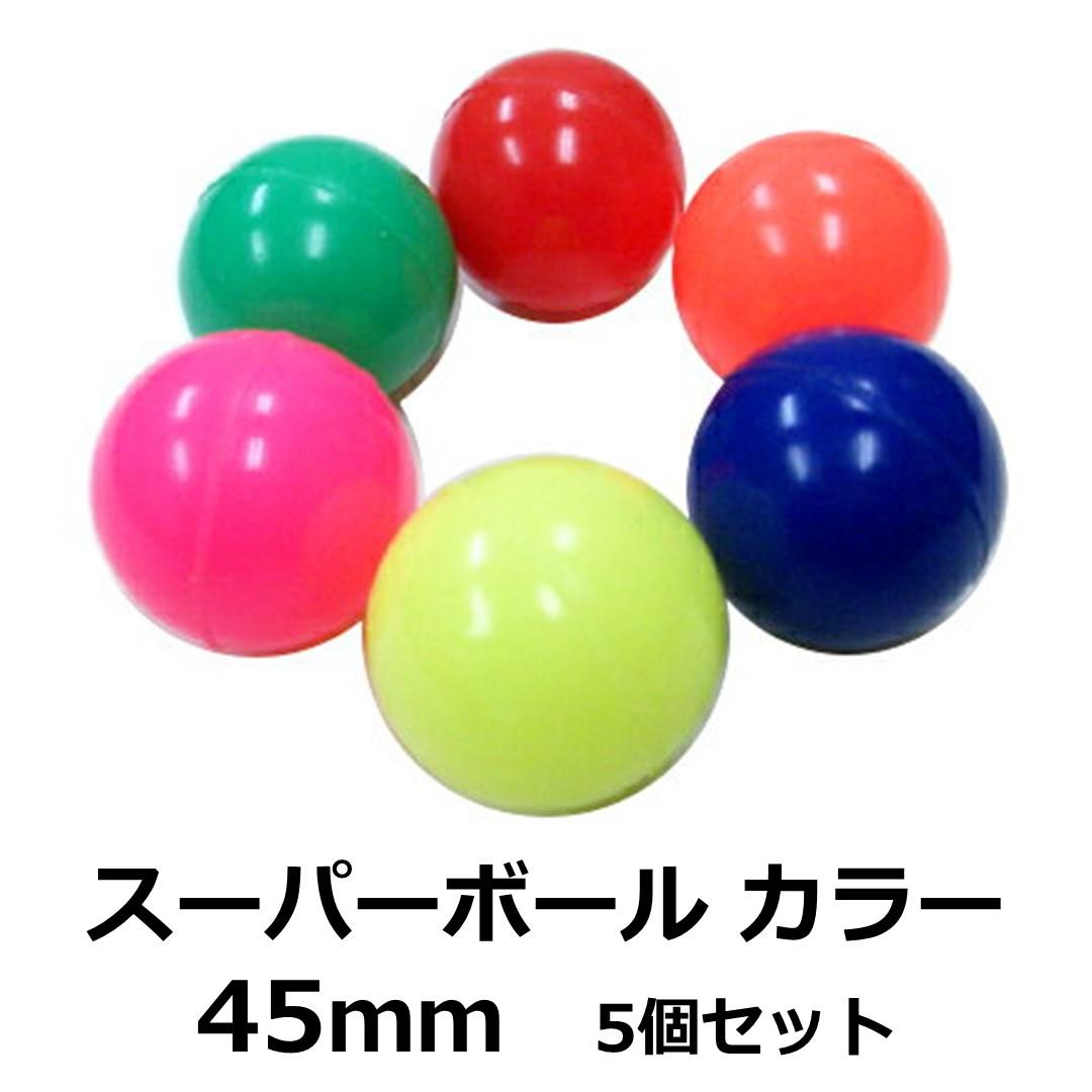 スーパーボール 45mm5個入