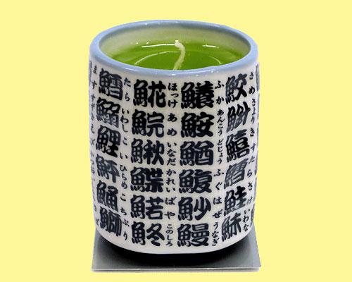 緑茶キャンドルカメヤマローソク【故人の好物シリーズ】