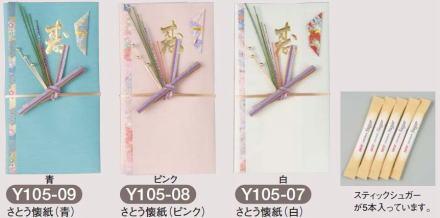 さとう懐紙V121-07-08-09さとう懐紙スティックシュガー5本入り