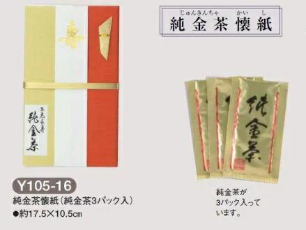 純金茶懐紙V121-16純金茶懐紙純金茶3パック入り