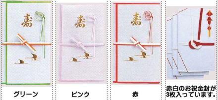 金封懐紙V120-07-08-09愛の手結び赤白お祝金封3枚入り