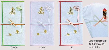 ポチ袋懐紙V120-12-14愛の手結び上質印刷祝儀袋10枚入り