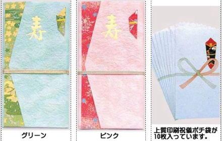 ポチ袋懐紙V120-15-16華ごよみ上質印刷祝儀袋10枚入り