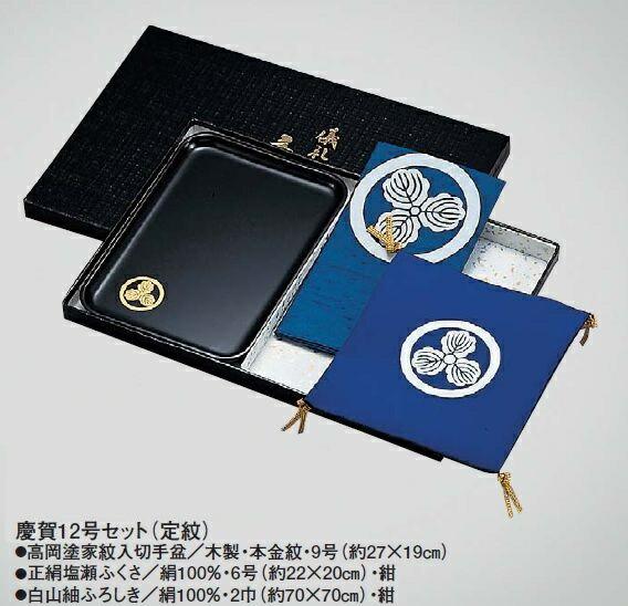 切手盆3点セットV129-03慶賀12号セット(定紋)