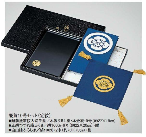 切手盆3点セットV129-01慶賀10号セット(定紋)