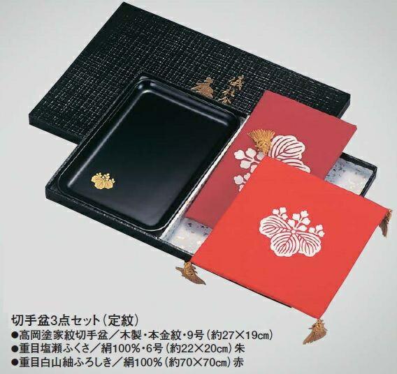 切手盆3点セットV129-10切手盆3点セット(別注紋)