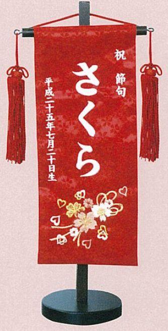 刺繍名前旗(小)まり(赤)【雛人形】