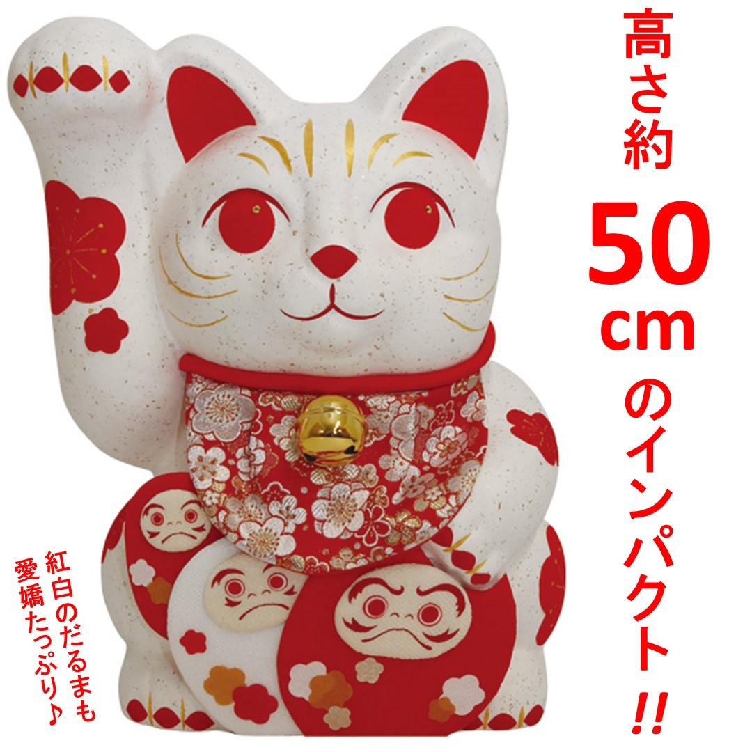 慶寿の彩招き猫