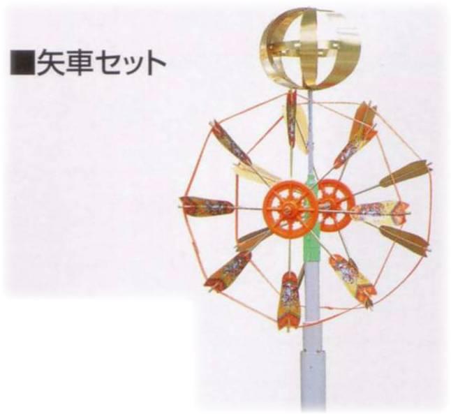 矢車セット(中)