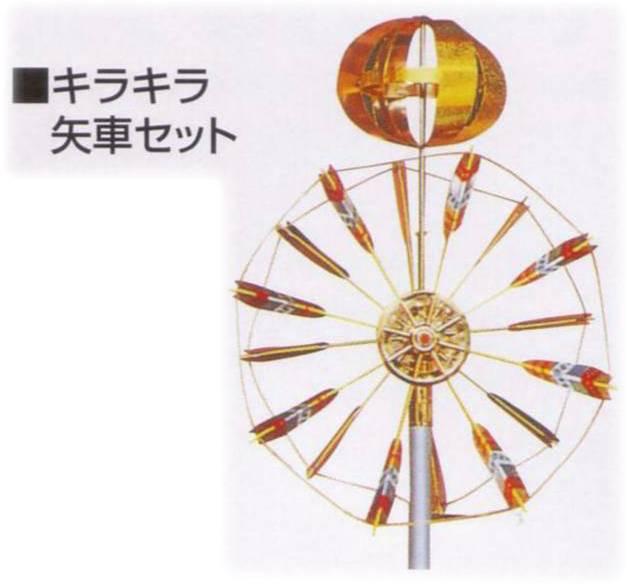 キラキラ矢車セット(中)