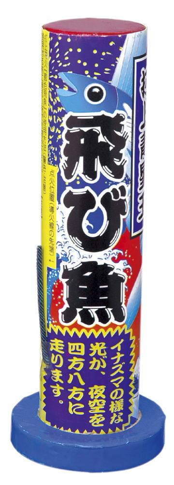 藍色飛び魚【打上花火】