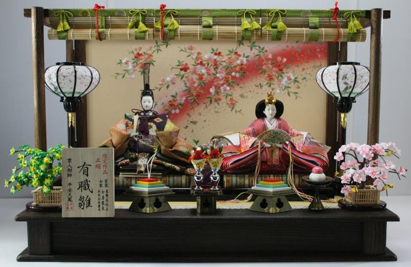 90有職雛親王(焼き桐平飾り)