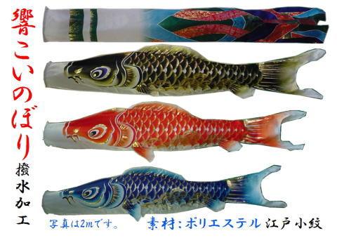 1.5m響鯉万能型スタンドセット【こいのぼり】