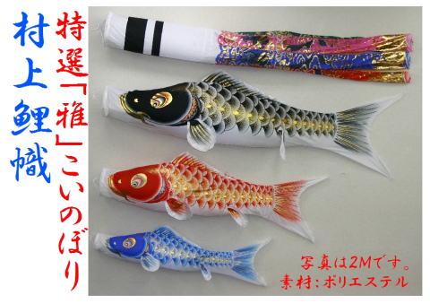 1.5m『雅』翔龍鯉のぼり万能型スタンドセット【こいのぼり】