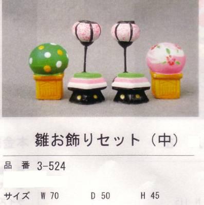 お雛飾りセット(中)【和風小物】
