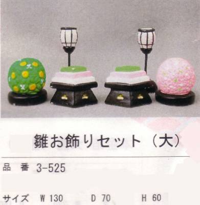 お雛飾りセット(大)【和風小物】