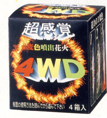 4WD4P【噴出し花火】